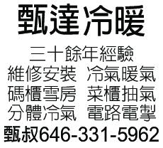 甄達冷暖 646-331-5962
