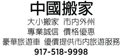 中國搬家  917-518-9998