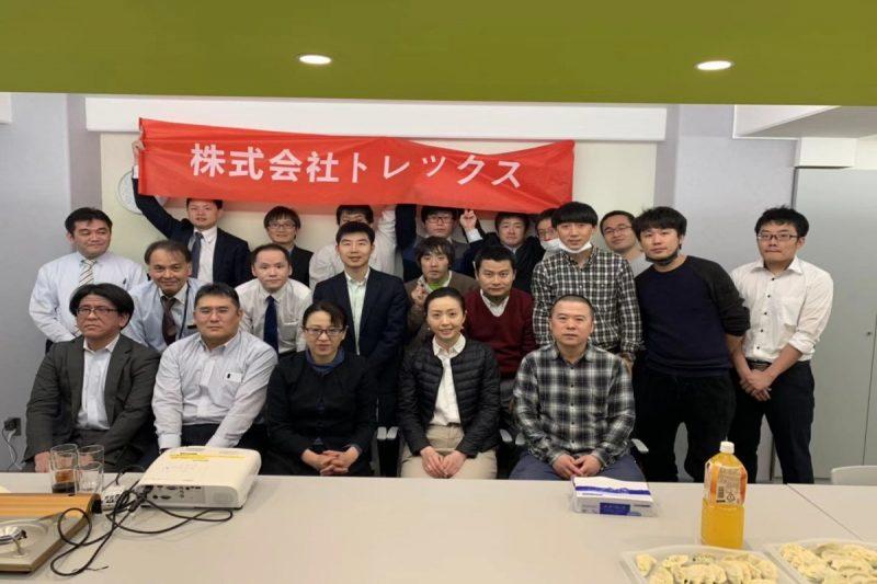 TREX科技公司/株式会社 トレックス/ (03)5641-0265/软件公司/科技公司 日本