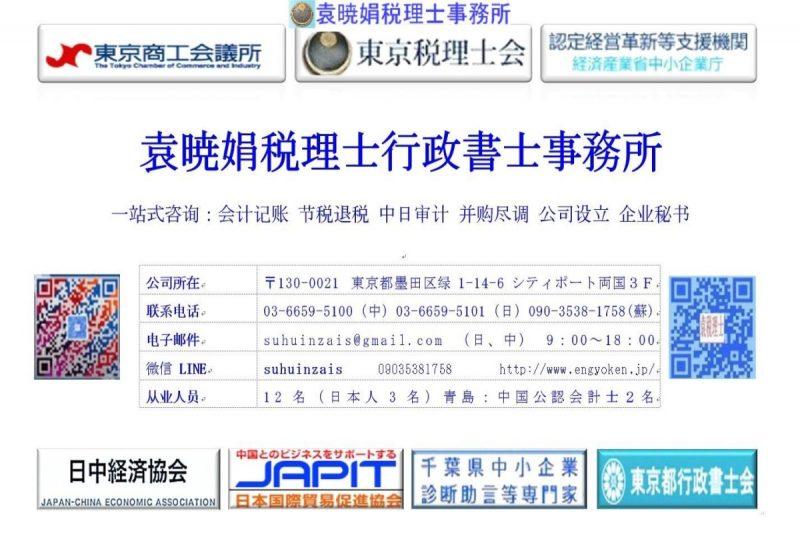 袁晓娟税理士事务所/03-6659-5101/日中税务会计合同会社/会计记账/企业设立