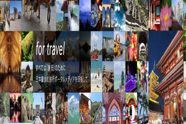 フォートラベル株式会社/旅游评论/旅游景点评价/网站管理