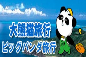 トップウェル株式会社/03-5879-9963/ビッグパンダ旅行/日本旅行/国际旅行/廉价机票 签证申请代理