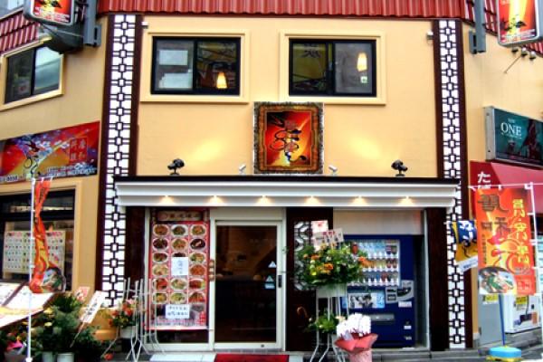 中华料理唐和楼/03-3902-2343/中国炒菜 中华料理 日本
