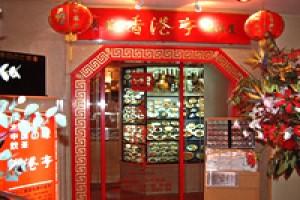 香港亭株式会社/03-5246-8087/香港菜 日本/广东料理 中华料理 下午茶 日本