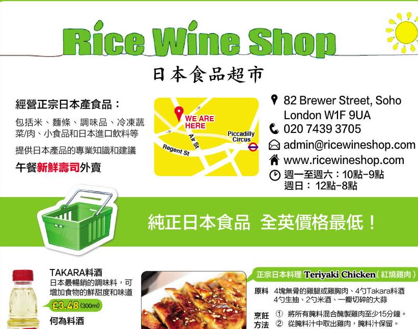 日本食品超市RiceWineShop