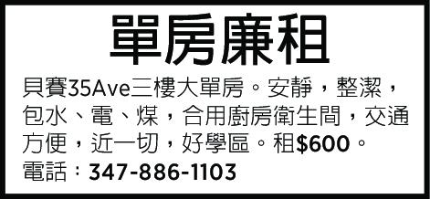單房廉租  347-886-1103