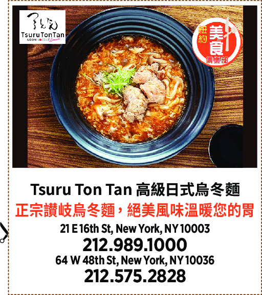 Tsuru Ton Tan 高級日式烏冬麵212-989-1000