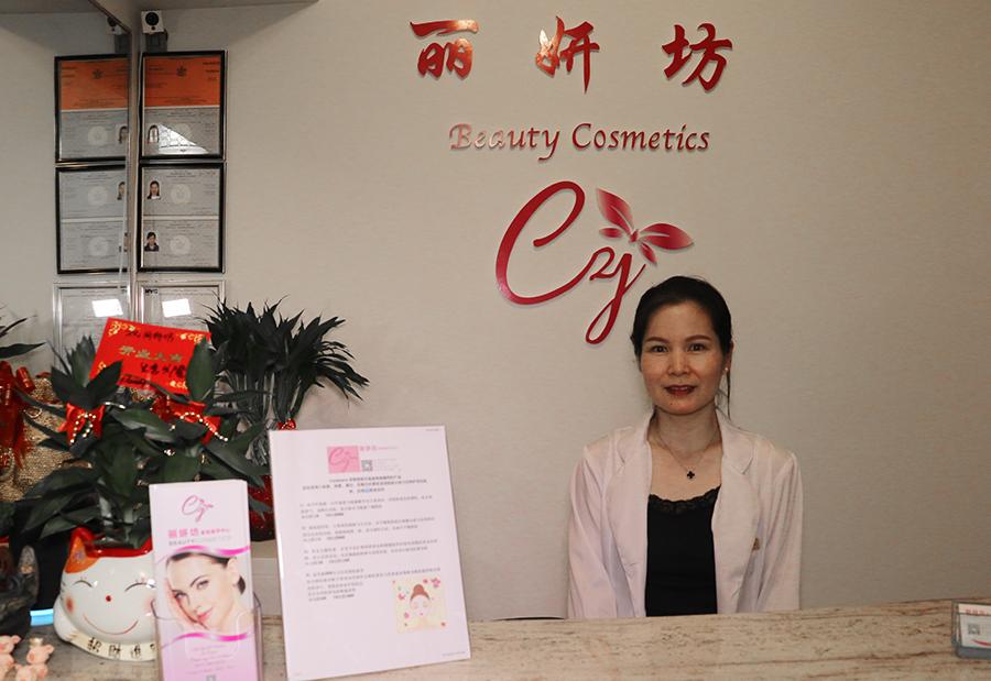 C2J Skin Care & Nail 丽妍坊美容美甲中心(917)392-8333美容养生一条龙服务