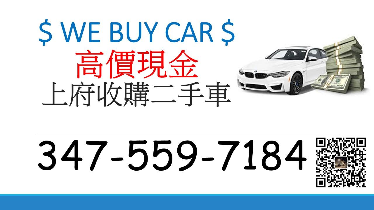 高價現金收購舊車 347-559-7184