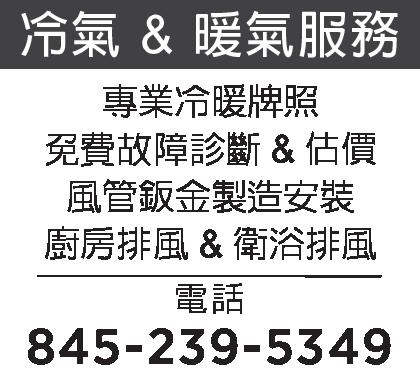 冷氣 & 暖氣服務 845-239-5349
