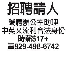 招聘請人929-498-6742