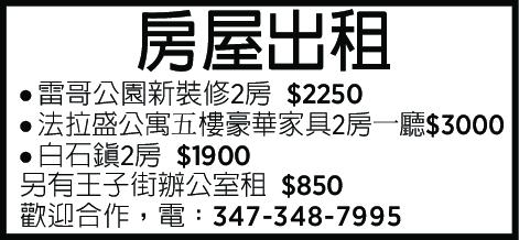 房子出租 347-348-7995