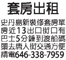 套房出租 646-338-7959