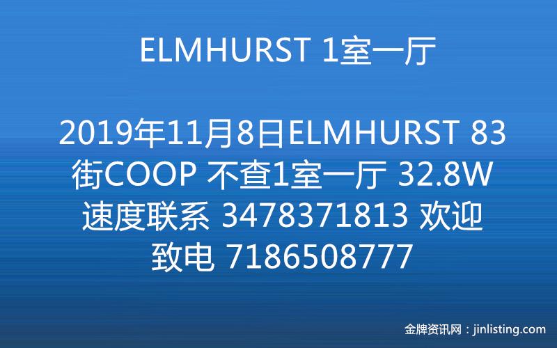 ELMHURST 1室一厅  7186508777