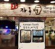 纽约美食韩国店