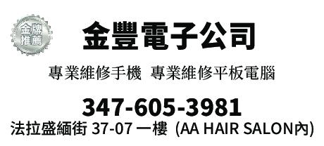 金豐電子公司  347-605-3981