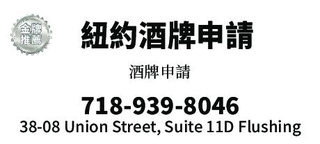 紐約酒牌申請  718-939-8046