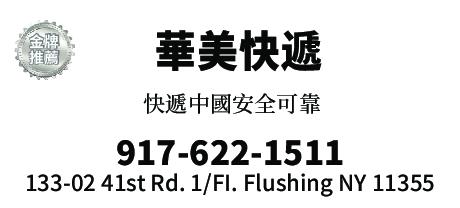 華美快遞  917-622-1511