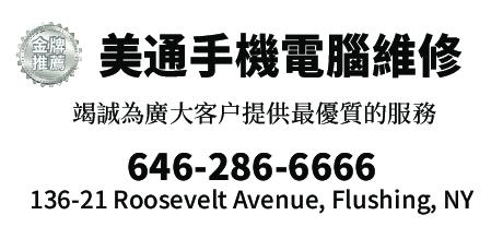 美通手機電腦維修 646-286-6666