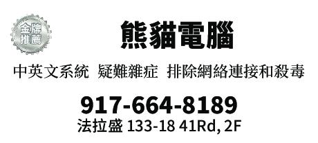 熊貓電腦 917-664-8189