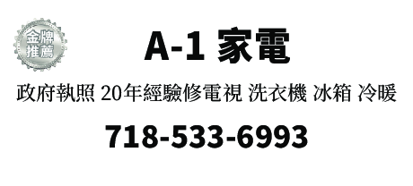 A-1家電 718-533-6993