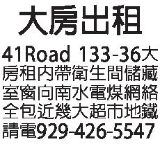 大房出租 929-426-5547