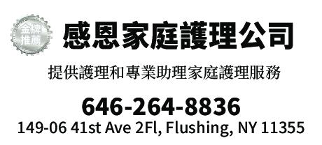 感恩家庭護理公司 646-264-8836