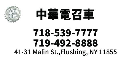 中華電召車  718-539-7777