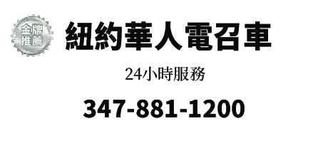紐約華人電召車  347-881-1200