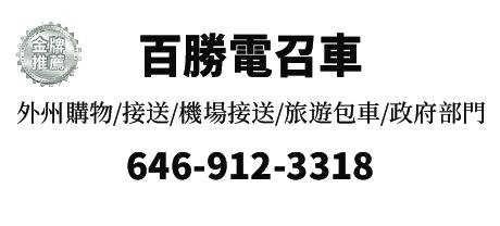 百勝電召車 646-912-3318