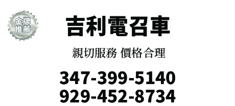 吉利電召車 347-399-5140