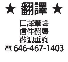 ★翻譯★  646-467-1403