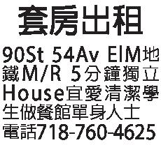 套房出租 718-760-4625