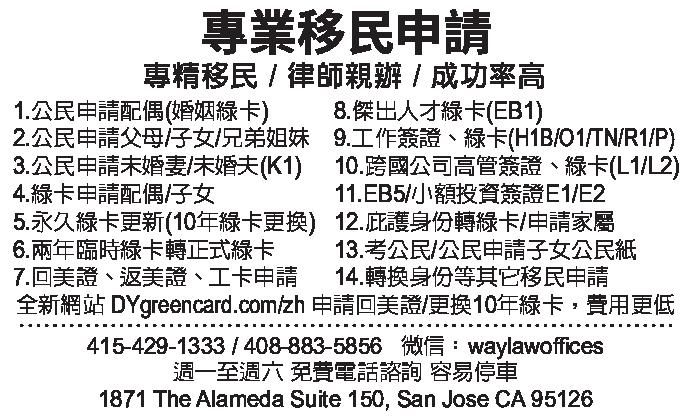 專業移民申請        專精移民/律師親辦/成功率高 415-429-1333 408-883-5856