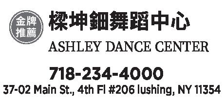 樑坤鈿舞蹈中心 646-258-8981