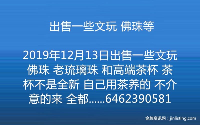 出售一些文玩 佛珠等 6462390581