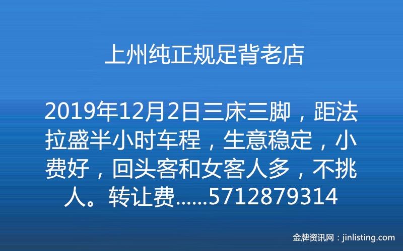 上州纯正规足背老店 5712879314