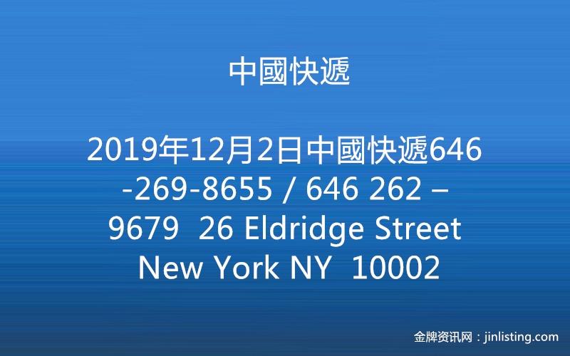 中國快遞  646-269-8655 / 646 262 – 9679