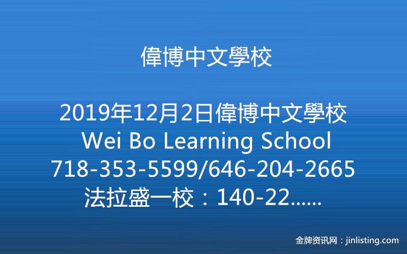 偉博中文學校 718-353-5599