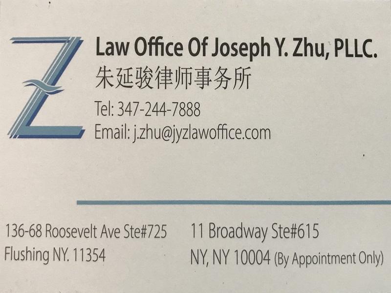 朱延骏律师事务所3472447888纽约讨薪律师/法拉盛欠薪追债律师/法拉盛专业劳工律师