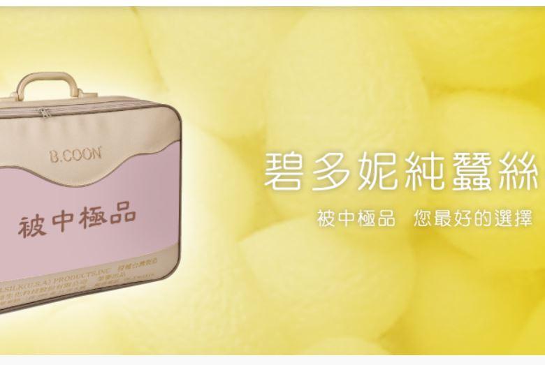 碧多妮健康纯蚕丝被 B Mori Silk Product Inc.  电话:732-248-1146