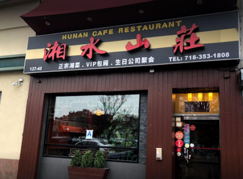 湘水山庄 212-213-2299 湖南菜