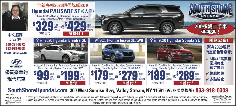 纽约南岸现代车行 电话:(833)918-0308原厂现代4S经销商