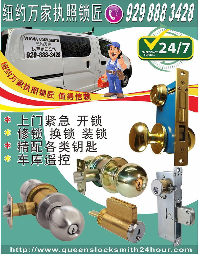 wawa lock smith -4.jpg