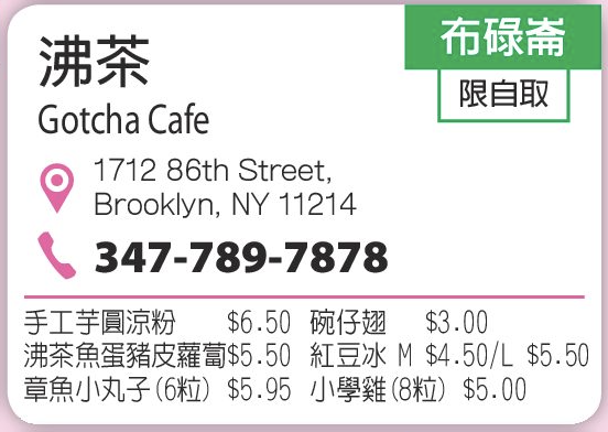 Gotcha Cafe沸茶 布碌仑 (347) 789-7878