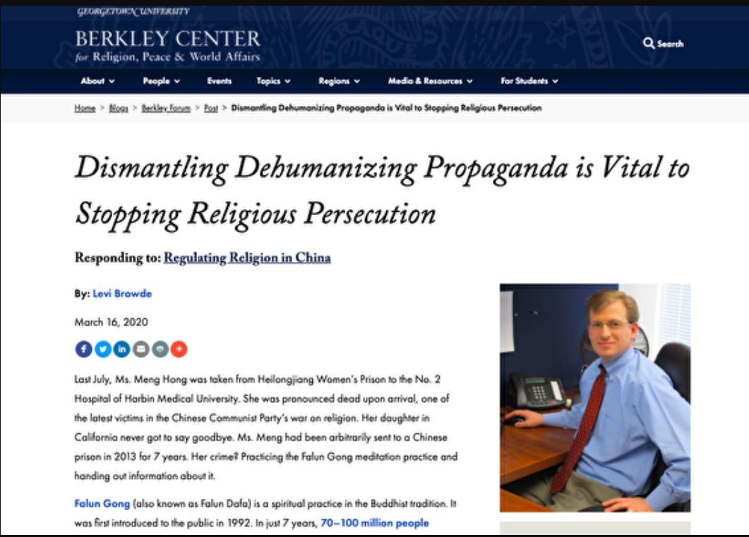 美大学刊文:吁清除中共对法轮功诽谤和舆论误导