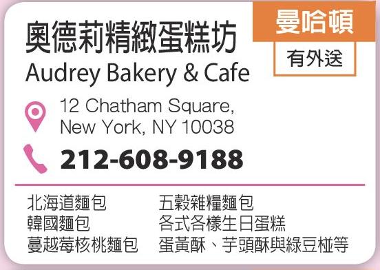 Audrey Bakery & Cafe奥德丽精致面包坊(212) 608-9188