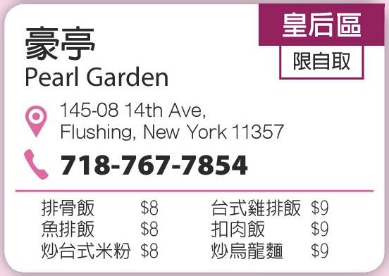 Pearl Garden豪亭:台湾餐 (718) 767-7854