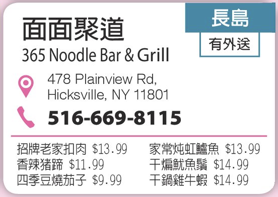 365 Noodle Bar and Grill 面面聚道