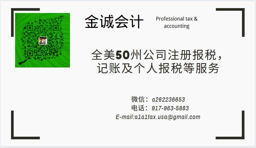 a1a1usa美国金诚会计事务所-税务-公司成立注册一条龙服务–失业金代申请。微信:a6262236653